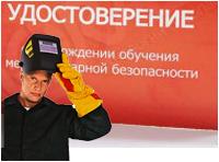 ПТМ для газоэлектросварщиков